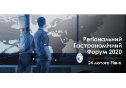 Третий Региональный Гастрономический Форум (ВИДЕО)