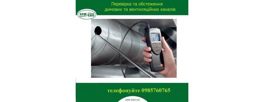 АРМ-ЭКО поможет вам проверить безопасность вентиляционных и дымовых каналов