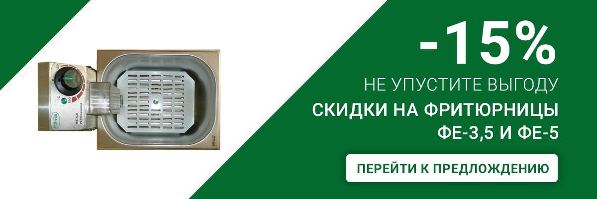 -15% на фритюрницы ФЭ-3,5 и ФЭ-5,0