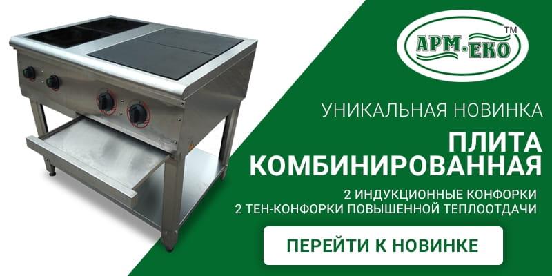 Комбинированная плита АРМ-ЭКО