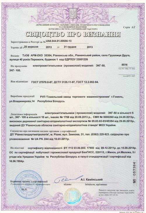Сертификат ЕКГ-50