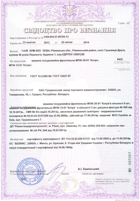 Сертификат МПФ