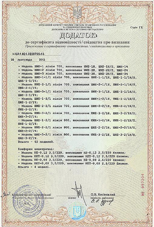 Приложение к сертификату 3