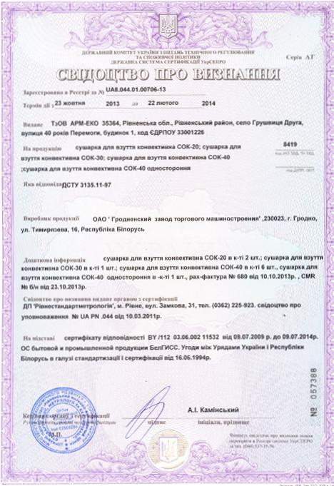 Сертификат СОК