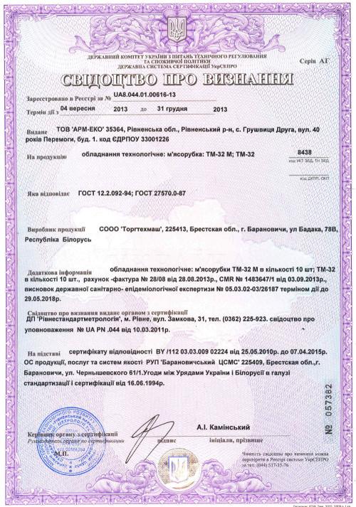 Сертификат ТМ-32